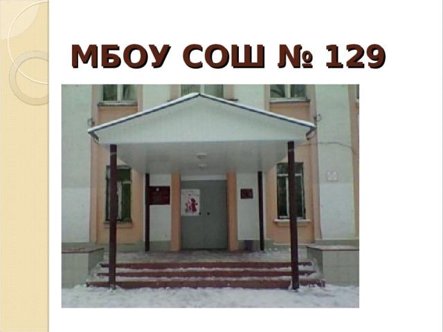 МБОУ СОШ № 129