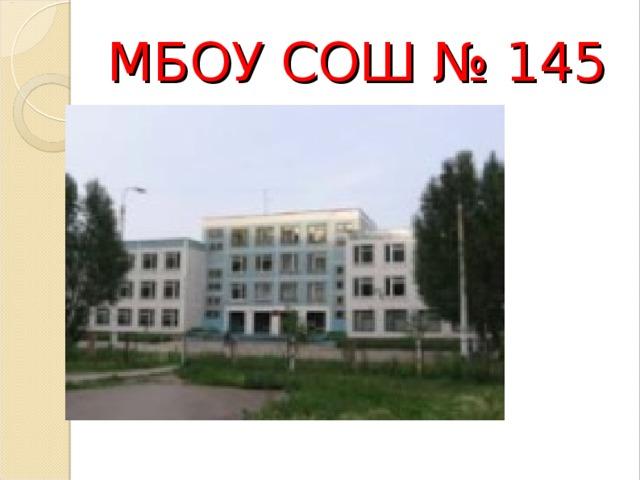 МБОУ СОШ № 145