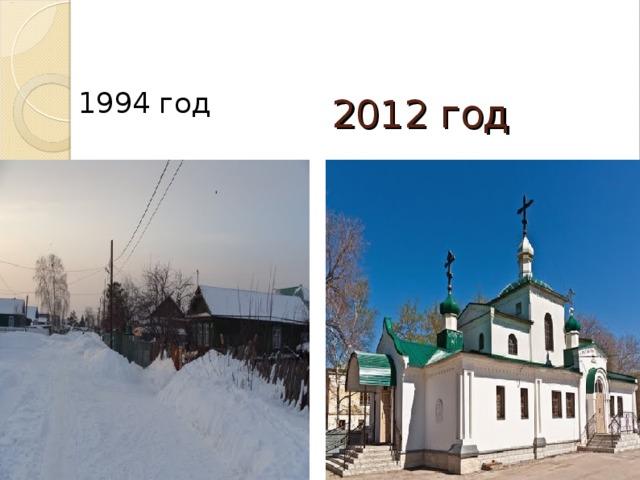 2012 год 1994 год