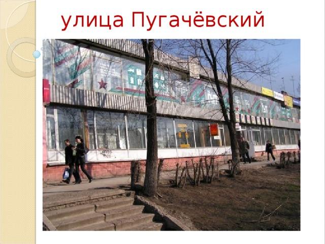 улица Пугачёвский тракт