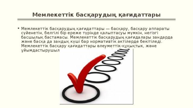 Мемлекеттік басқарудың қағидаттары