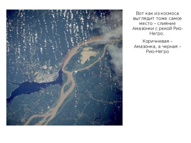 Вот как из космоса выглядит тоже самое место – слияние Амазонки с рекой Рио-Негро. Коричневая – Амазонка, а черная – Рио-Негро