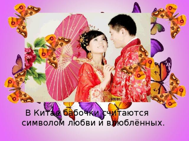 В Китае бабочки считаются символом любви и влюблённых.