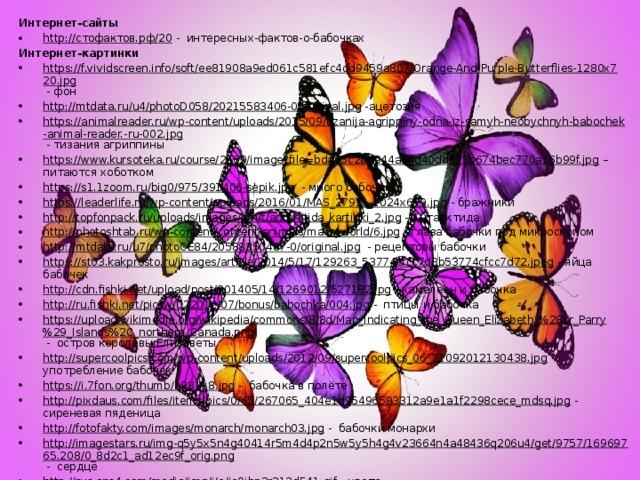 Интернет-сайты http://стофактов.рф/20 - интересных-фактов-о-бабочках Интернет-картинки