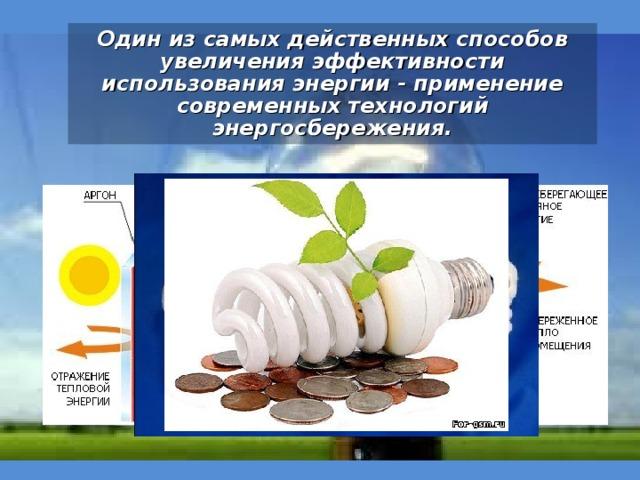 Один из самых действенных способов увеличения эффективности использования энергии - применение современных технологий энергосбережения.