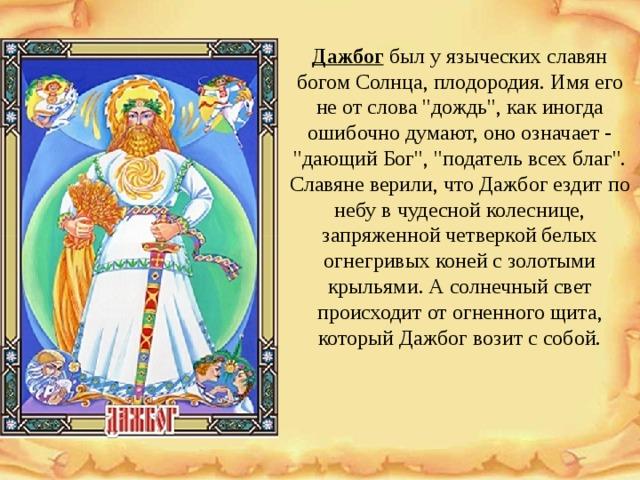 Дажбог был у языческих славян богом Солнца, плодородия. Имя его не от слова