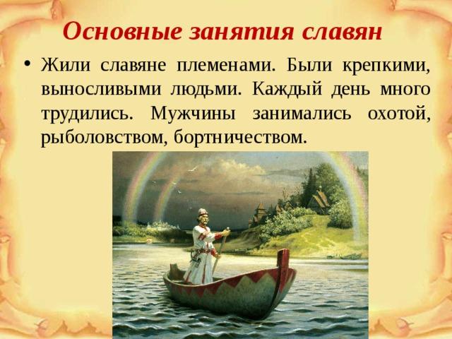 Основные занятия славян