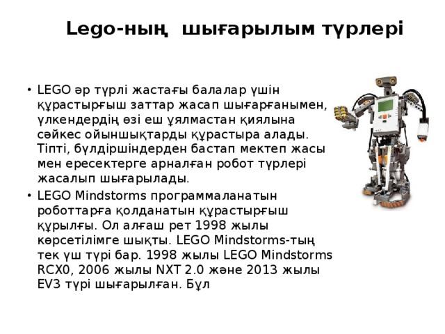 Lego-ның шығарылым түрлері