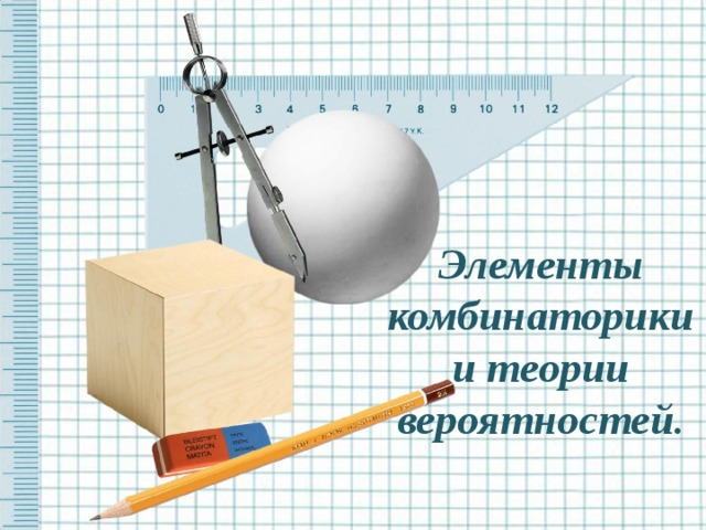 Элементы комбинаторики  и теории вероятностей .