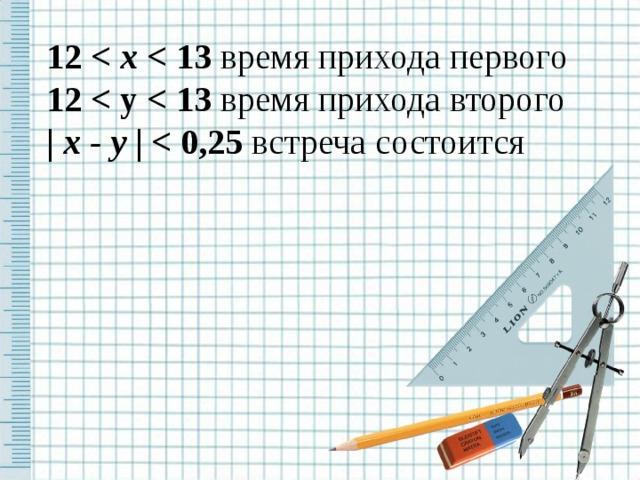 12  x   время прихода первого 12   время прихода второго   х - у    , 2 5  встреча состоится