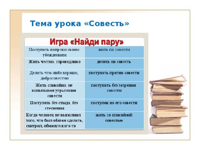Тема урока «Совесть»