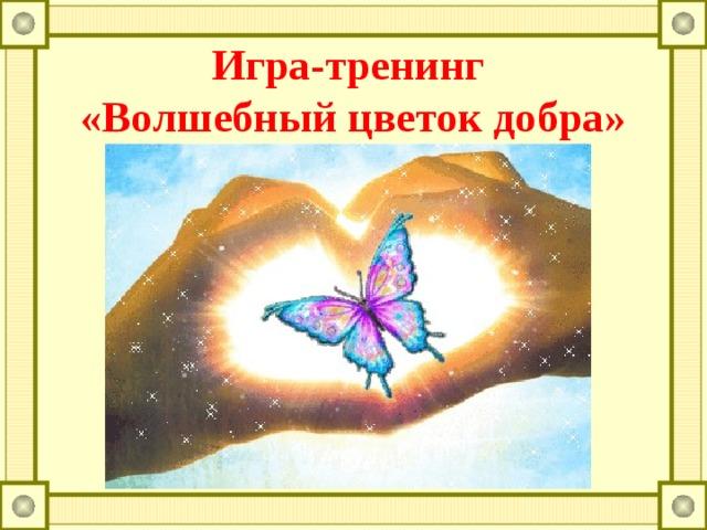 Игра-тренинг «Волшебный цветок добра»