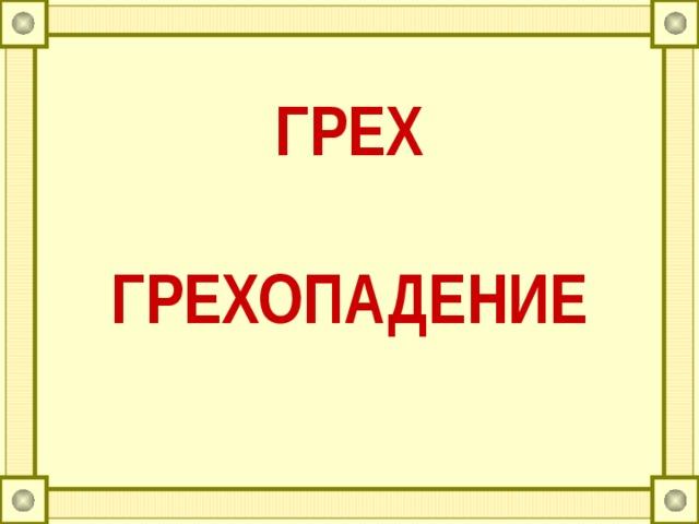 ГРЕХ   ГРЕХОПАДЕНИЕ