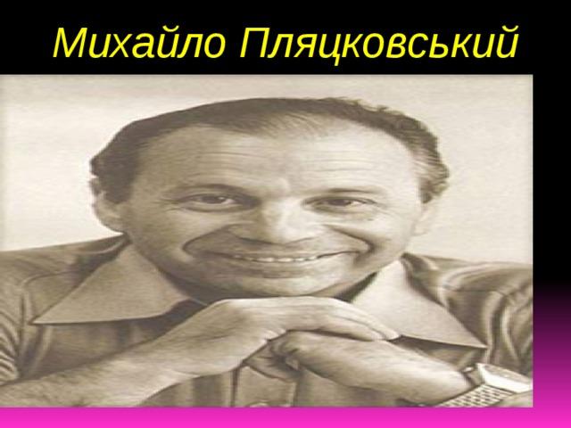Михайло Пляцковський
