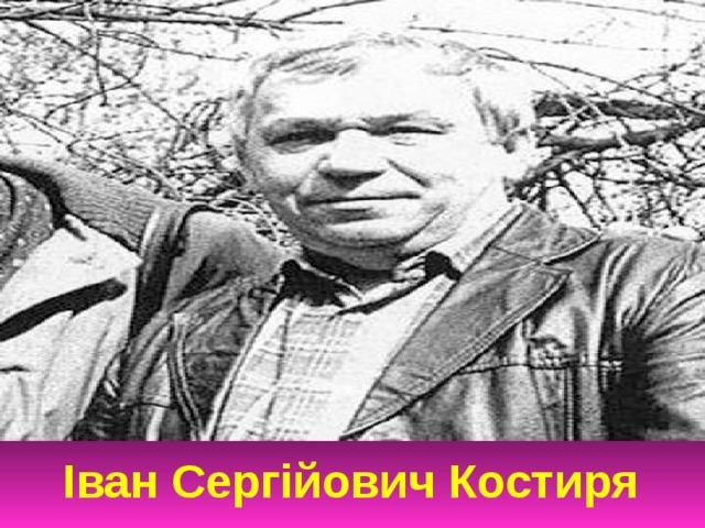 Іван Сергійович Костиря