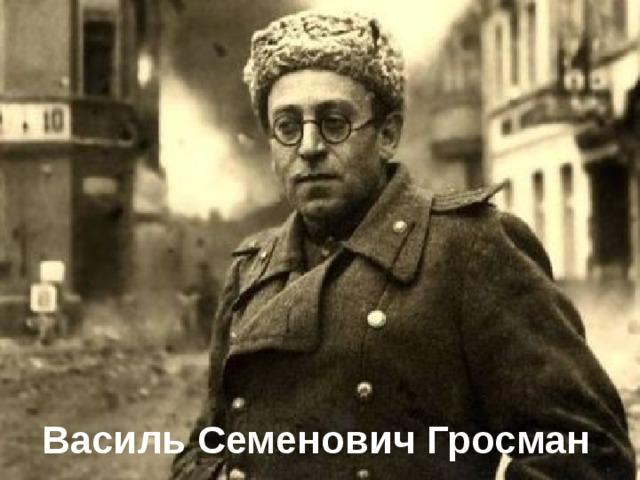 Василь Семенович Гросман