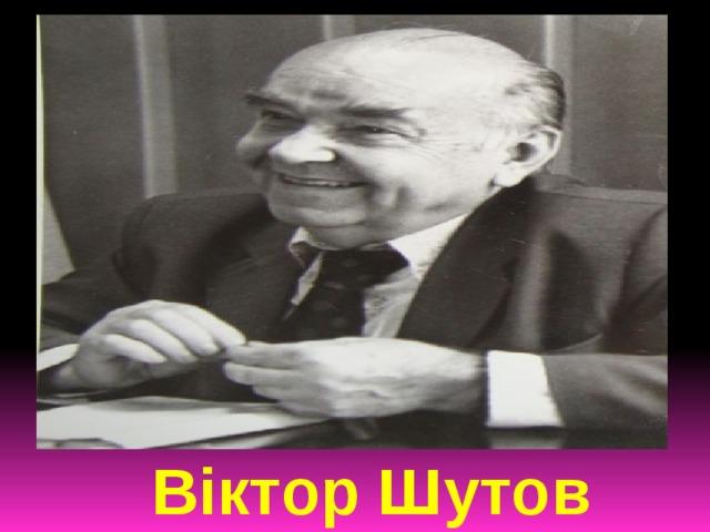 Віктор Шутов