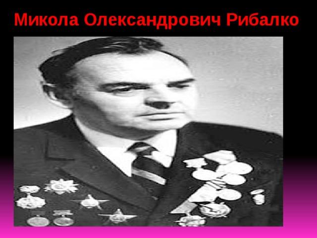 Микола Олександрович Рибалко