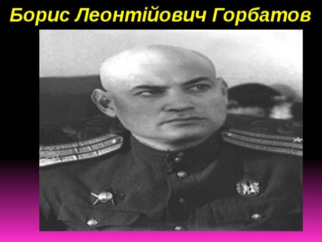 Борис Леонтійович Горбатов