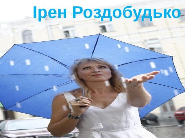 Ірен Роздобудько