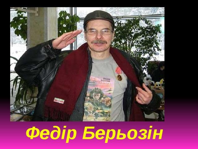 Федір Берьозін