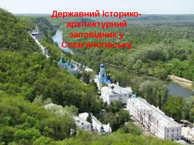 Державний історико-архітектурний заповідник у Слов'яногірську