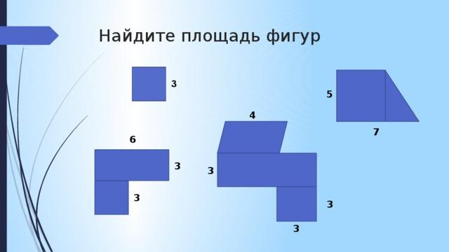 Найдите площадь фигур 5 4 7 6  3 3 3 3 3