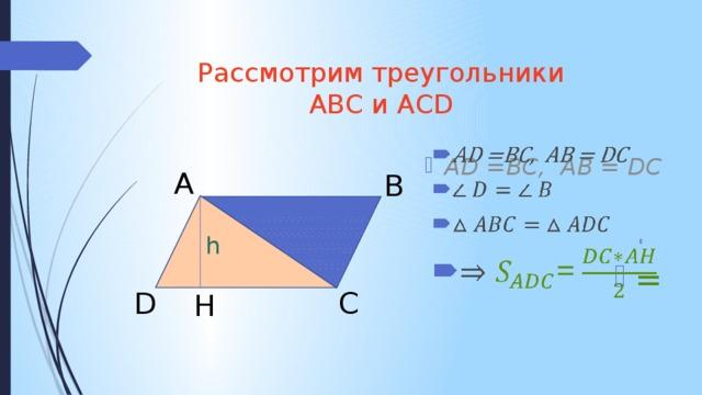 Рассмотрим треугольники  ABC и ACD AD =BC, AB = DC  = A B h C D H