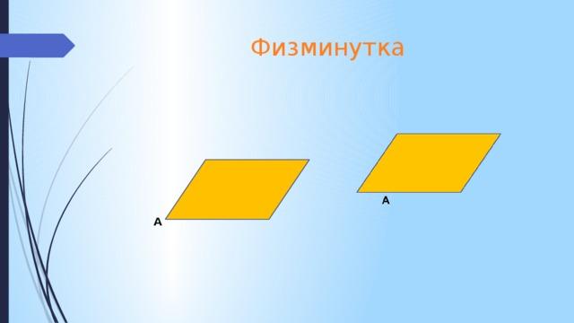 Физминутка A
