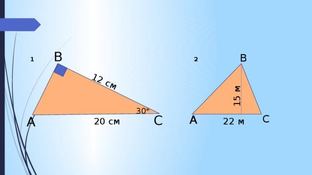 12 см 15 м B B 1 2 30* C C A A 20 см 22 м