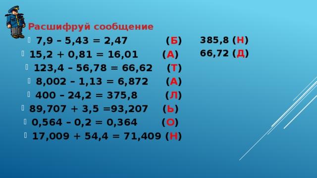 Расшифруй сообщение 385,8 ( Н ) 66,72 ( Д )