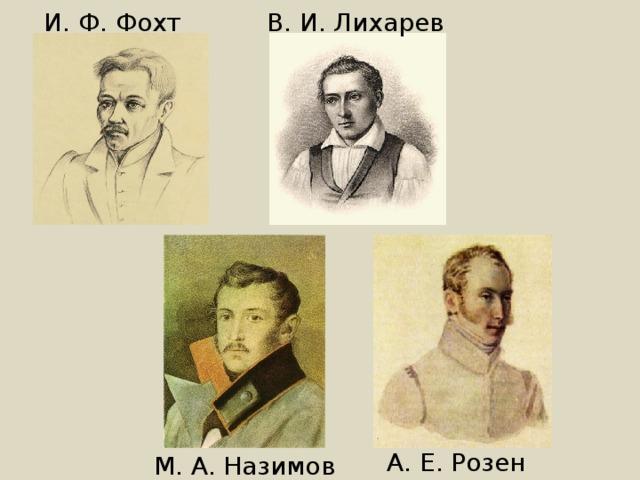 И. Ф. Фохт В. И. Лихарев А. Е. Розен М. А. Назимов