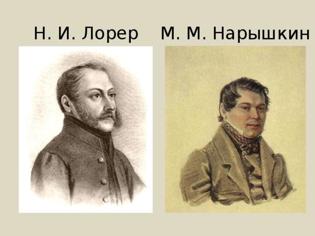 Н. И. Лорер М. М. Нарышкин