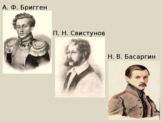 А. Ф. Бригген П. Н. Свистунов Н. В. Басаргин