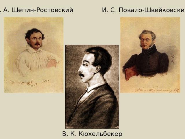 Д. А. Щепин-Ростовский И. С. Повало-Швейковский В. К. Кюхельбекер