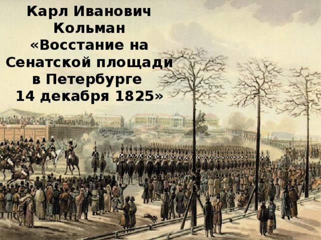 Карл Иванович Кольман «Восстание на Сенатской площади в Петербурге 14 декабря 1825»