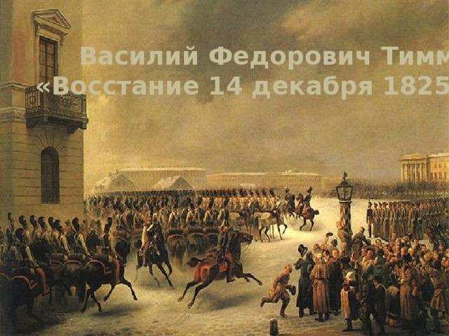 Василий Федорович Тимм «Восстание 14 декабря 1825 г.»
