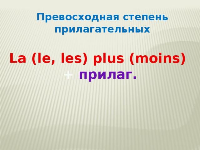 Превосходная степень прилагательных La (le, les) plus (moins) + прилаг.