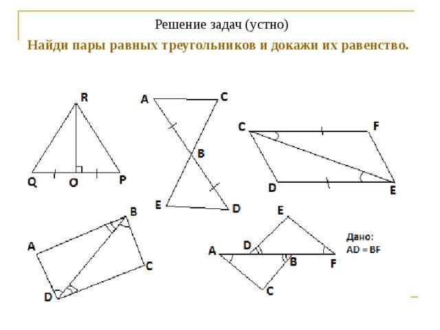 Треугольники признаки равенства задачи с решением задача на адиабатное расширение решение