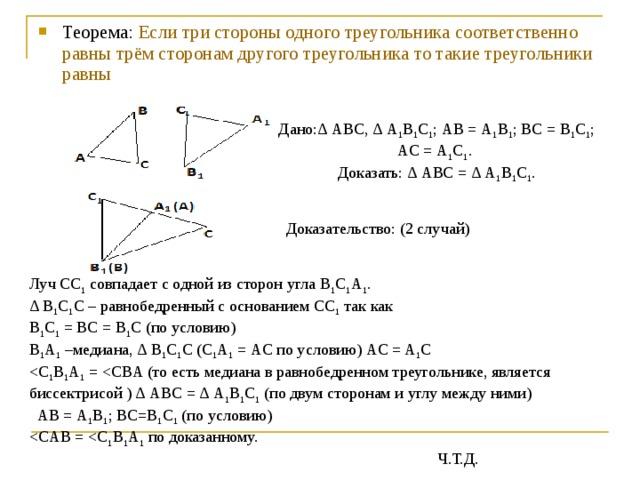 Решение задач по третьему признаку равенства треугольников решение задач опорных реакций балок