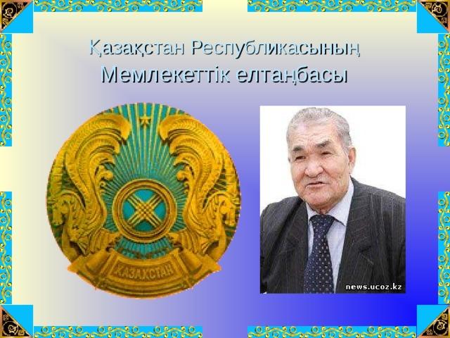 Қазақстан Республикасының  Мемлекеттік елтаңбасы