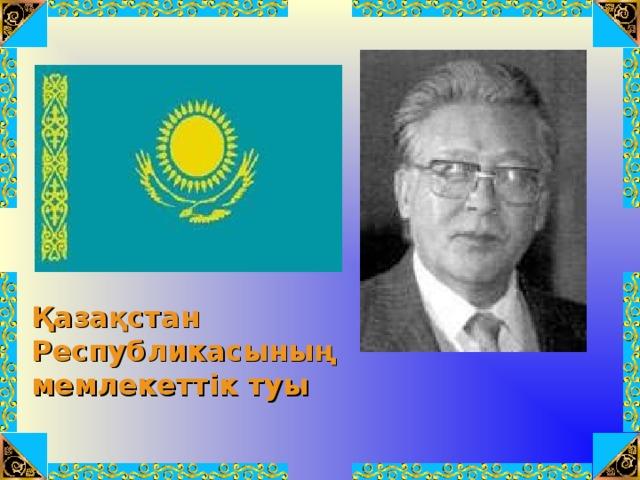 Қ азақстан Республикасының мемлекеттік туы