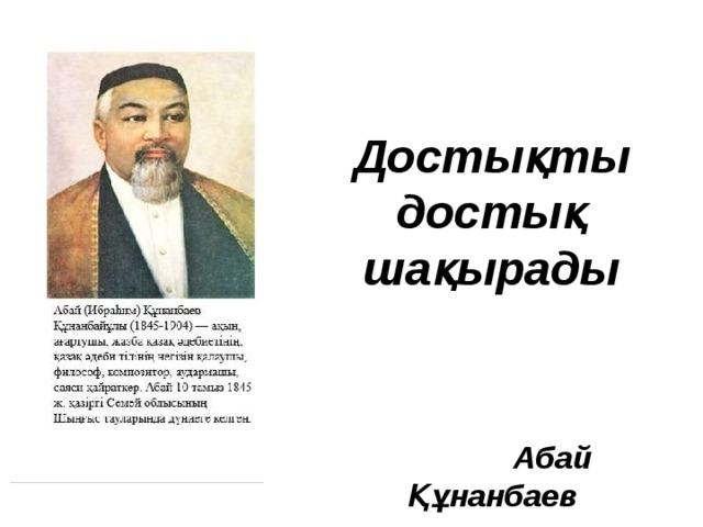 Достықты достық шақырады     Абай Құнанбаев