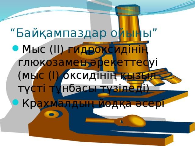 """"""" Байқампаздар ойыны"""""""