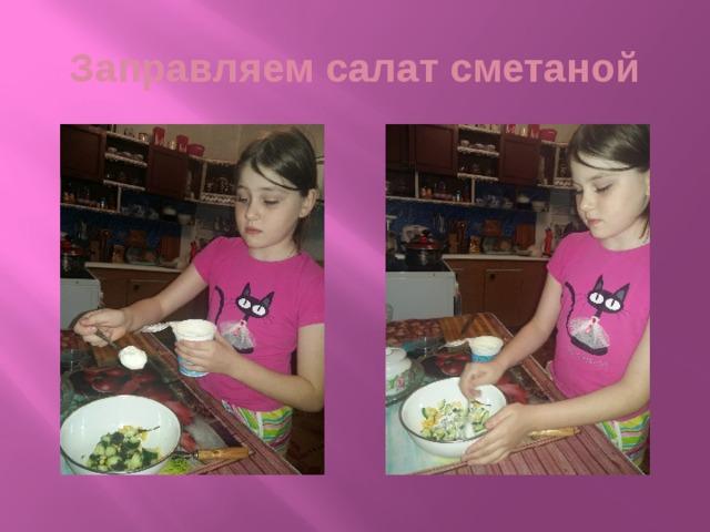 Заправляем салат сметаной
