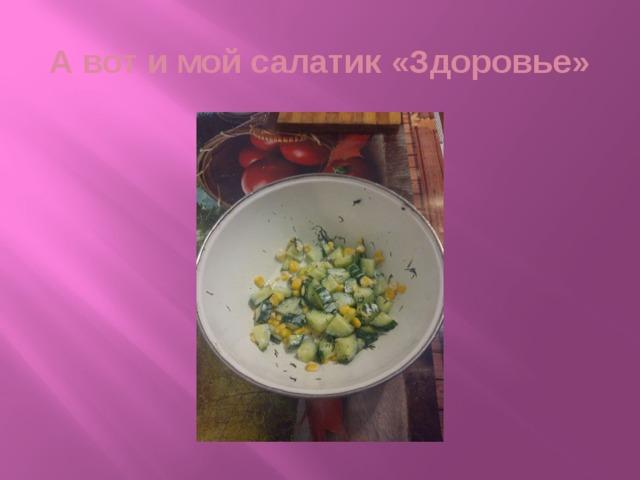А вот и мой салатик «Здоровье»