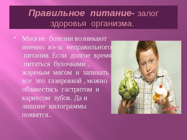Правильное питание- залог здоровья организма.