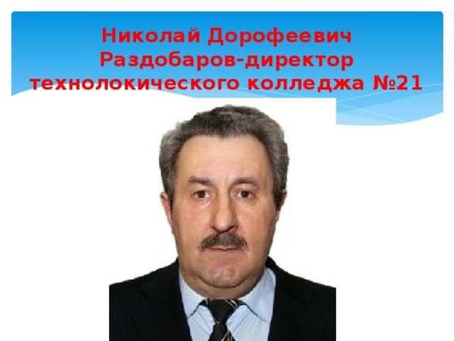 Николай Дорофеевич Раздобаров-директор технолокического колледжа №21