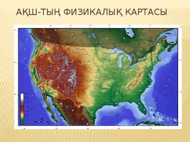 АҚШ-тың физикалық картасы