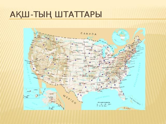 АҚШ-тың штаттары